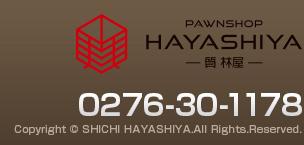 質林屋 TEL:0276-30-1178 Copyright (c) SHICHI HAYASHIYA. All Rights Reserved.