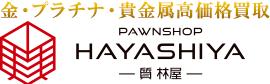 金・プラチナ・貴金属高価買取 質林家 Pawnshop HAYASHIYA