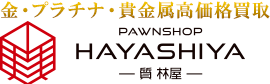 金・プラチナ・貴金属高価買取 質林屋 Pawnshop HAYASHIYA